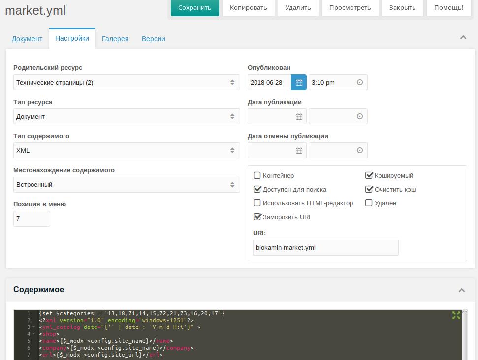 Создание сайта на modx бесплатно бегущая строка создание сайта